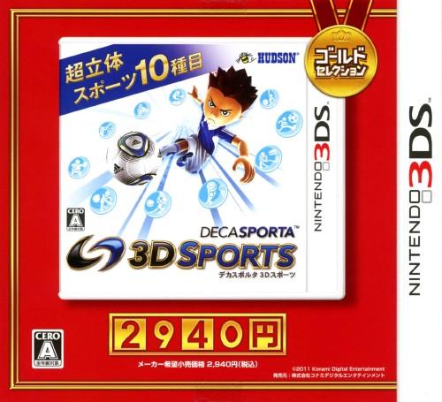 【中古】DECA SPORTA 3D SPORTS ゴールドセレクション