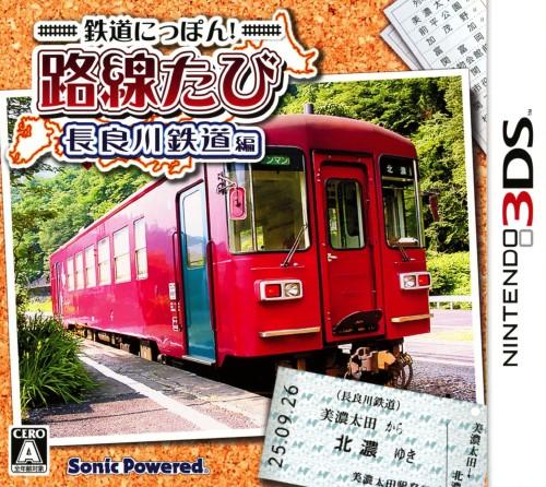 【中古】鉄道にっぽん!路線たび 長良川鉄道編