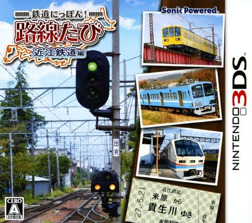 【中古】鉄道にっぽん!路線たび 近江鉄道編