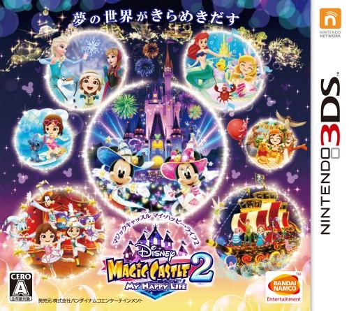 【中古】ディズニー マジックキャッスル マイ・ハッピー・ライフ2