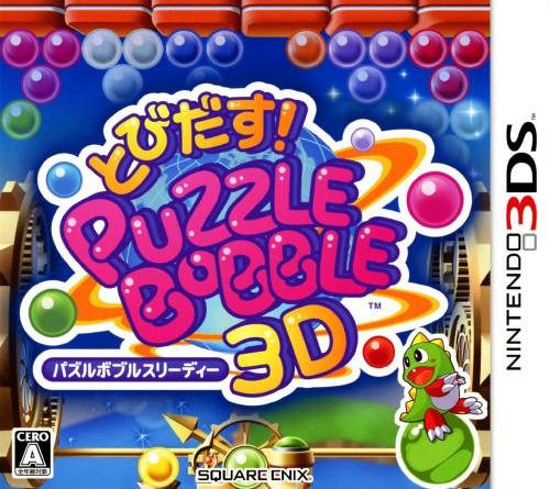 【中古】とびだす!パズルボブル 3D