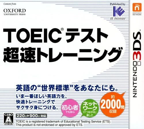 【中古】TOEICテスト超速トレーニング
