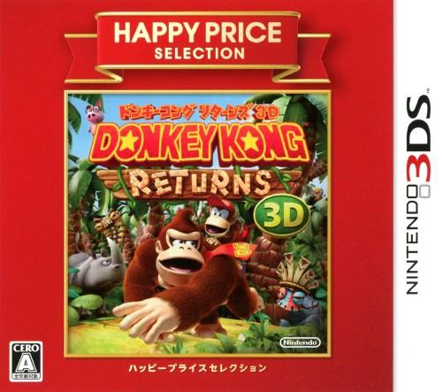 【中古】ドンキーコング リターンズ 3D ハッピープライスセレクション