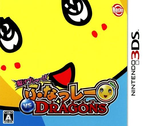 【中古】梨汁ブシャー!! ふなっしー VS DRAGONS