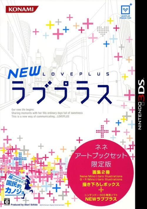 【中古】NEWラブプラス ネネアートブックセット限定版 (限定版)
