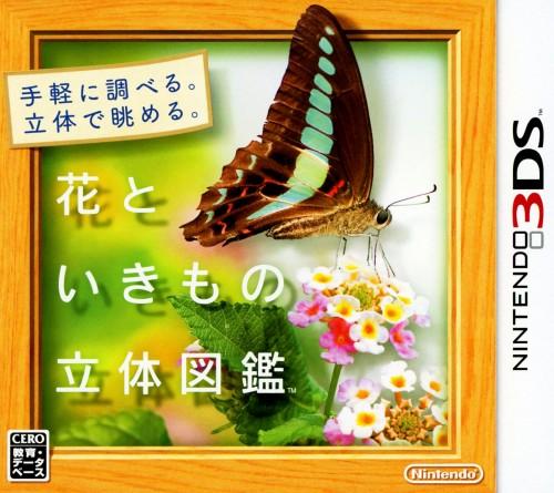 【中古】花といきもの立体図鑑