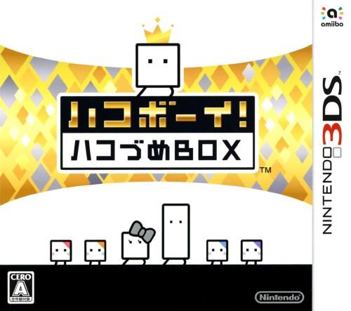 【中古】ハコボーイ! ハコづめBOX