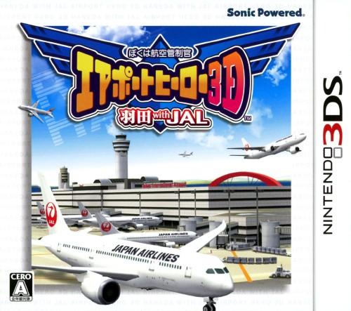 【中古】ぼくは航空管制官 エアポートヒーロー3D 羽田 with JAL