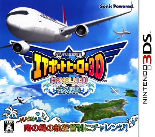 【中古】ぼくは航空管制官 エアポートヒーロー3D ホノルル
