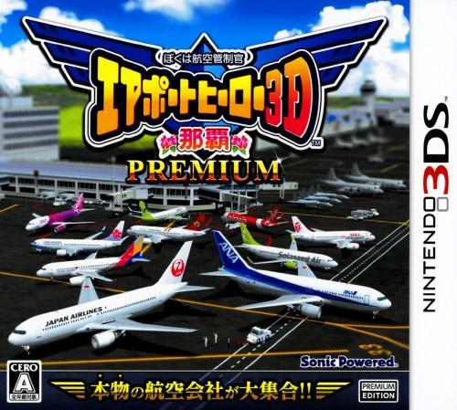 【中古】ぼくは航空管制官 エアポートヒーロー3D 那覇 PREMIUM
