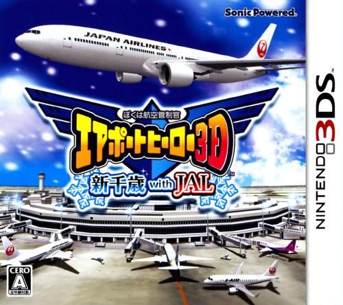 【中古】ぼくは航空管制官 エアポートヒーロー3D 新千歳 with JAL