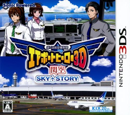 【中古】ぼくは航空管制官 エアポートヒーロー3D 関空 SKY STORY