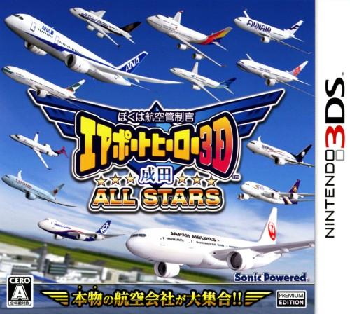 【中古】ぼくは航空管制官 エアポートヒーロー3D 成田 ALL STARS