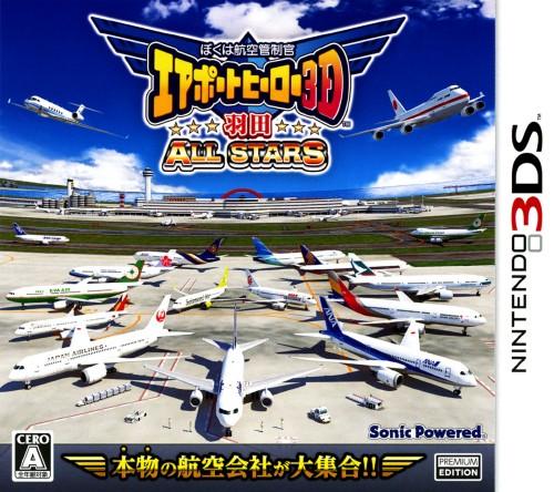 【中古】ぼくは航空管制官 エアポートヒーロー3D 羽田 ALL STARS