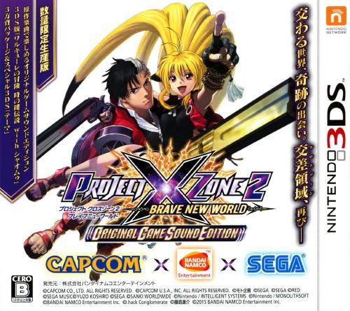 【中古】PROJECT X ZONE 2:BRAVE NEW WORLD オリジナルゲームサウンドエディション (限定版)