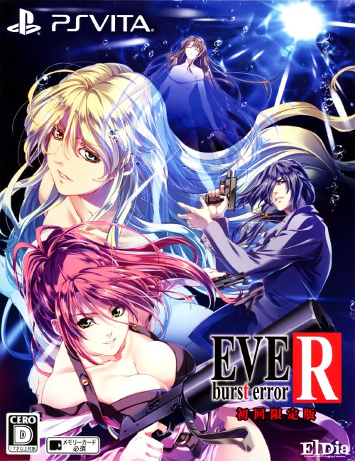 【中古】EVE Burst error R (限定版)