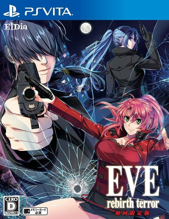 【新品】EVE rebirth terror 初回限定版 (限定版)