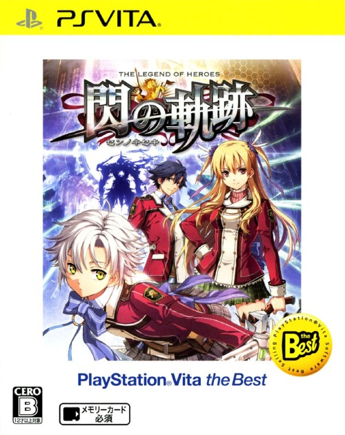 【中古】英雄伝説 閃の軌跡 PlayStation Vita the Best