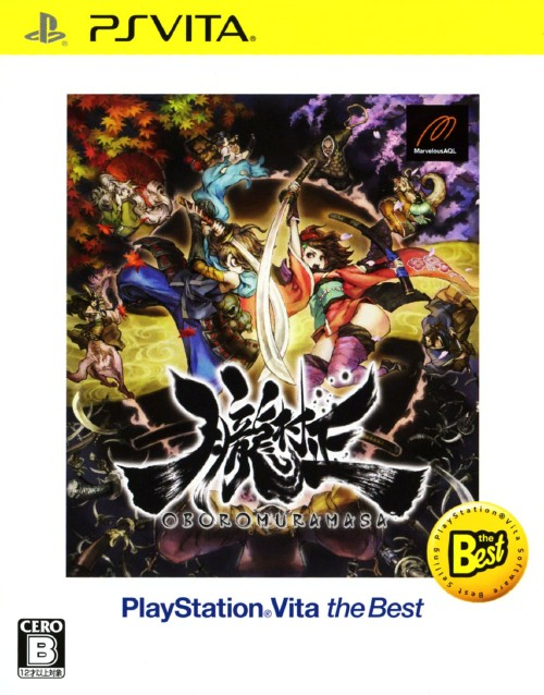 【中古】朧村正 PlayStation Vita the Best