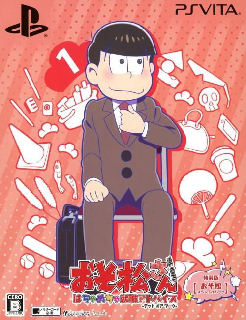 【中古】おそ松さん THE GAME はちゃめちゃ就職アドバイス −デッド オア ワーク− 特装版 【おそ松スペシャルパック】 (限定版)