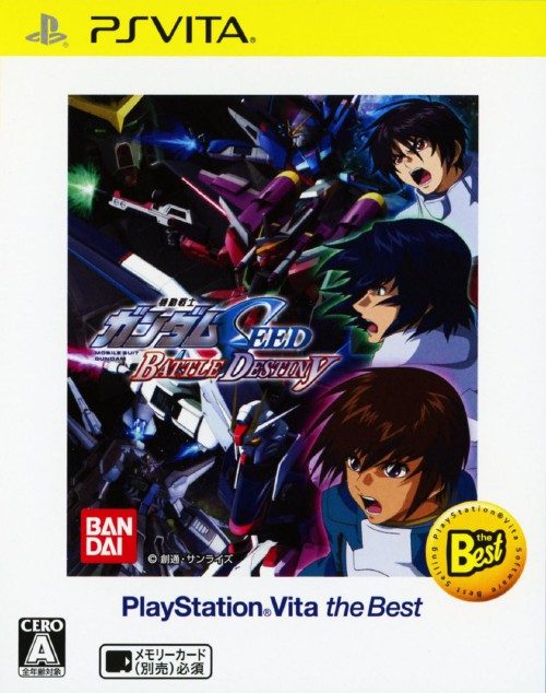 【中古】機動戦士ガンダムSEED BATTLE DESTINY PlayStation Vita the Best