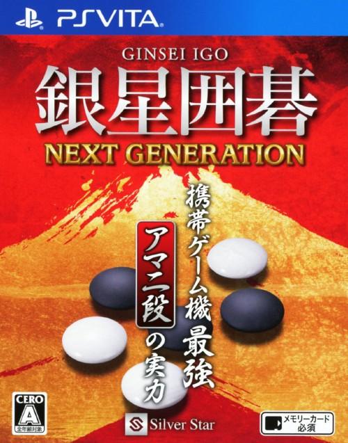 【中古】銀星囲碁 ネクストジェネレーション