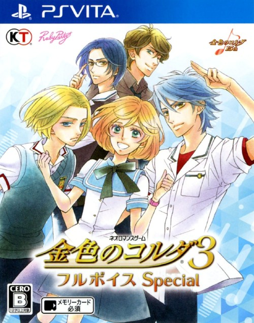 【新品】金色のコルダ3 フルボイス Special