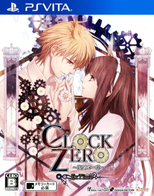 【中古】CLOCK ZERO 〜終焉の一秒〜 ExTime