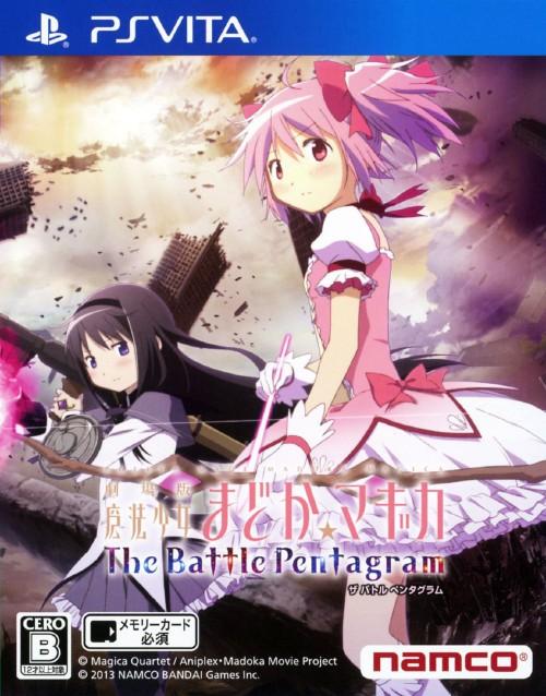 【中古】劇場版 魔法少女まどか☆マギカ The Battle Pentagram