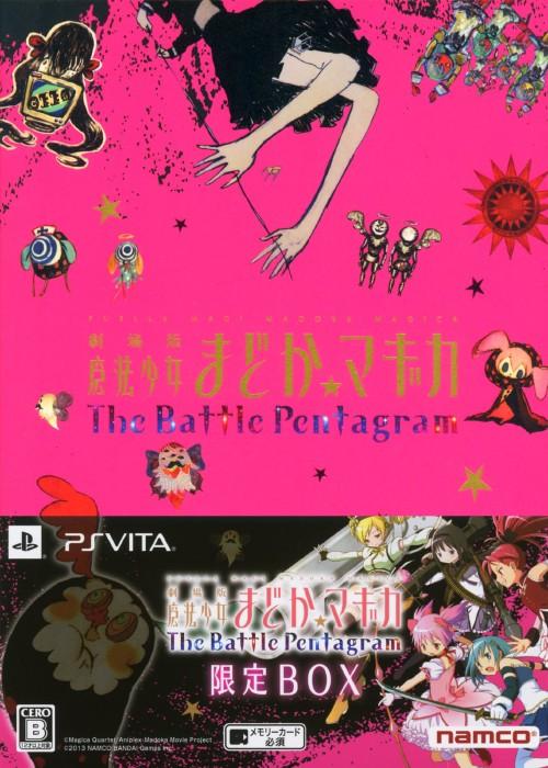 【中古】劇場版 魔法少女まどか☆マギカ The Battle Pentagram 限定版BOX (限定版)