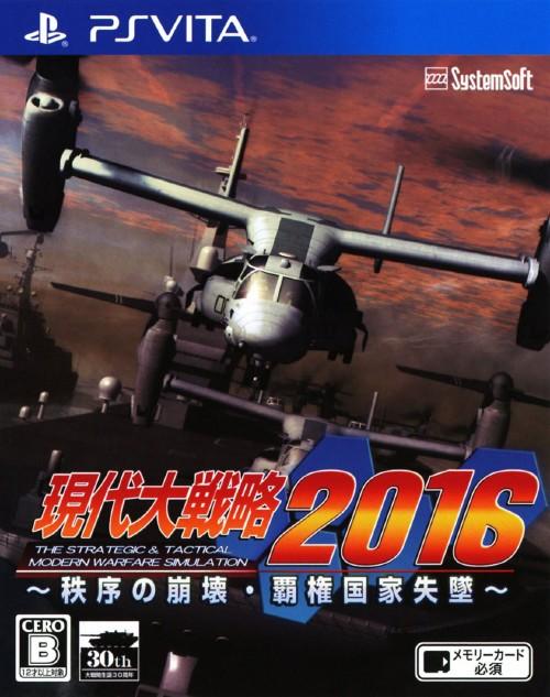 【中古】現代大戦略2016 〜秩序の崩壊・覇権国家失墜〜