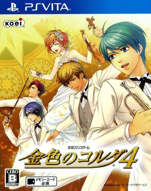 【中古】金色のコルダ4