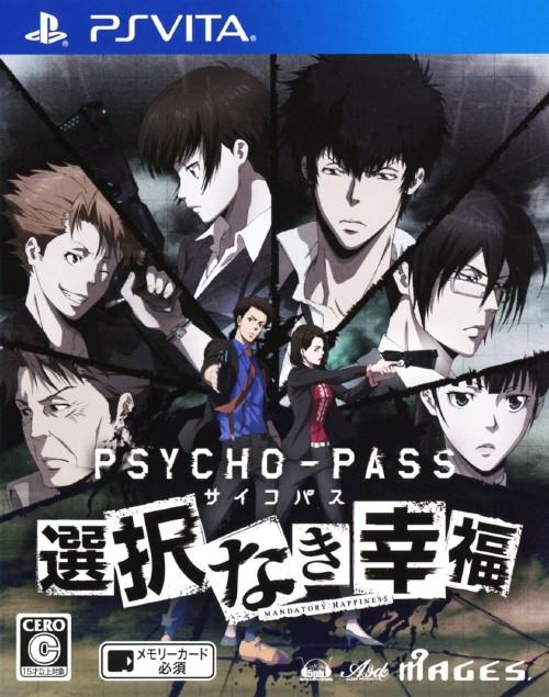 【中古】PSYCHO−PASS サイコパス 選択なき幸福