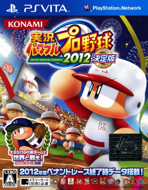 【中古】実況パワフルプロ野球2012 決定版