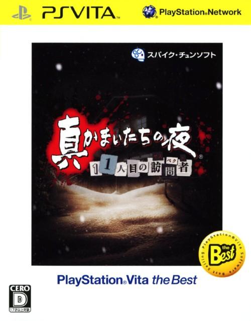 【中古】真かまいたちの夜 11人目の訪問者(サスペクト) PlayStation Vita the Best