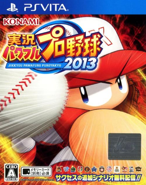 【中古】実況パワフルプロ野球2013