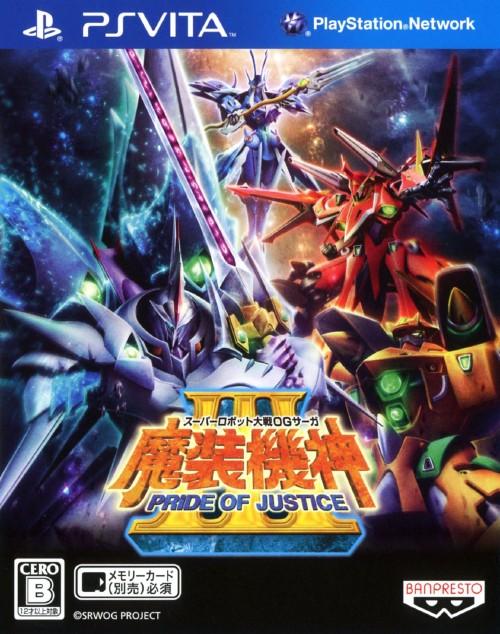 【中古】スーパーロボット大戦OGサーガ 魔装機神3 PRIDE OF JUSTICE