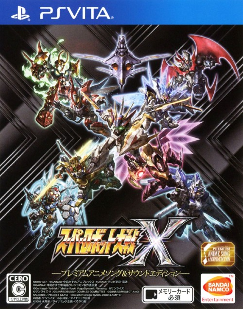 【中古】スーパーロボット大戦X プレミアムアニメソング&サウンドエディション (限定版)