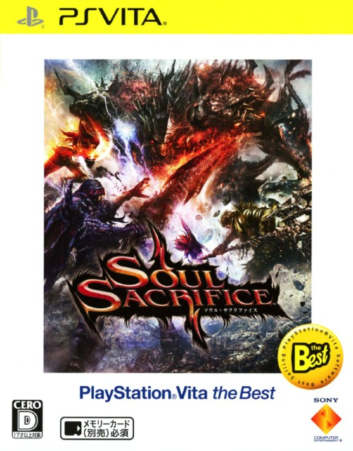 【中古】SOUL SACRIFICE(ソウル・サクリファイス) PlayStation Vita the Best