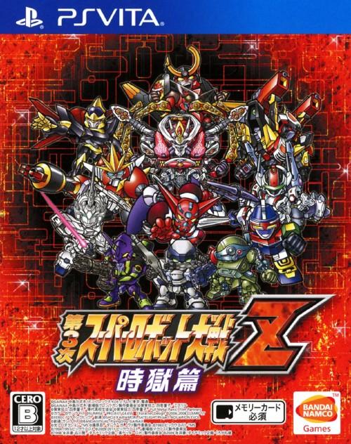 【中古】第3次スーパーロボット大戦Z 時獄篇