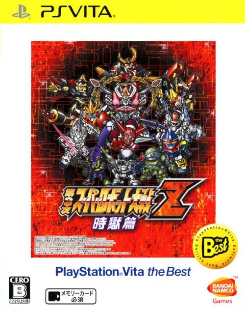 【中古】第3次スーパーロボット大戦Z 時獄篇 PlayStation Vita the Best