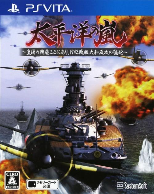 【中古】太平洋の嵐〜皇国の興廃ここにあり、1942戦艦大和反攻の號砲〜