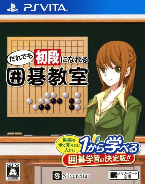 【中古】だれでも初段になれる囲碁教室
