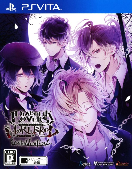 【中古】DIABOLIK LOVERS MORE,BLOOD LIMITED V EDITION
