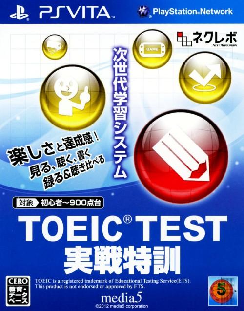 【中古】TOEIC TEST 実戦特訓
