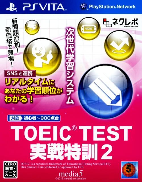 【中古】TOEIC TEST 実戦特訓2