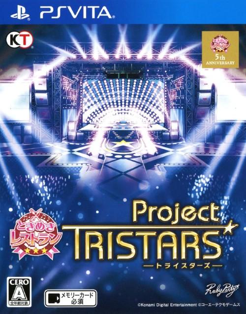 【中古】ときめきレストラン☆☆☆ Project TRISTARS