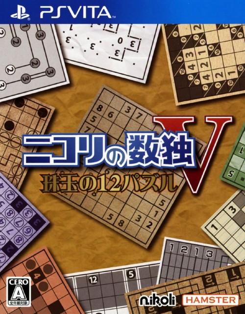 【中古】ニコリの数独V 珠玉の12パズル