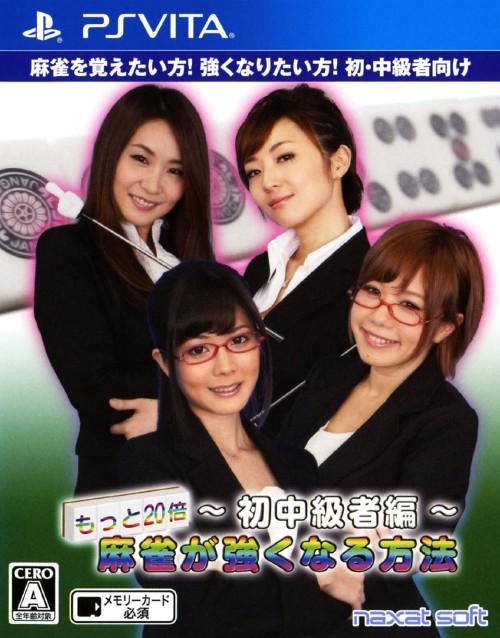 【中古】日本プロ麻雀連盟公認 もっと20倍!麻雀が強くなる方法 〜初中級者編〜