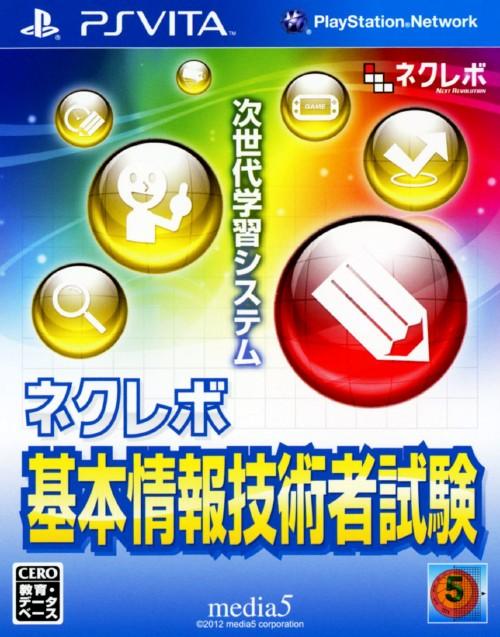 【中古】ネクレボ 基本情報技術者試験